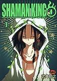 シャーマンキング0 1 (ヤングジャンプコミックスDIGITAL)