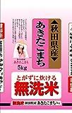 【精米】秋田県産 無洗米 あきたこまち 5kg 28年産