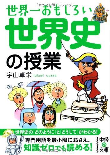 世界一おもしろい 世界史の授業 (中経の文庫) -