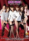 MAX GIRLS(9)ストッキング編 [DVD]