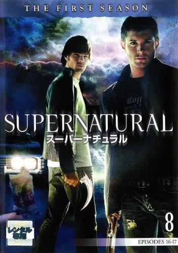 SUPERNATURAL スーパーナチュラル <ファースト・シーズン> VOL.8