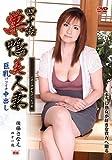 四十路巣鴨美人妻 巨乳バツイチ中出し 後藤さなえJBPD-46 [DVD]
