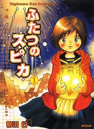 ふたつのスピカ DVD-BOX