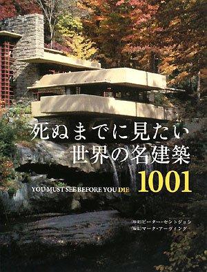 死ぬまでに見たい世界の名建築1001