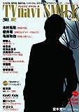 TVnavi SMILE 2011年 12月号 [雑誌]