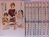 銀のスプーン コミック 1-8巻セット (KC DX)