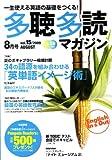 多聴多読マガジン 2009年 08月号 [雑誌]