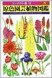 原色園芸植物図鑑 4 (コンパクト版 10)