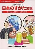 日本のすがた 2014—表とグラフでみる