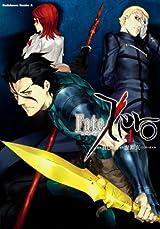 おまけのギャグ漫画も楽しい漫画版「Fate/Zero」第4巻
