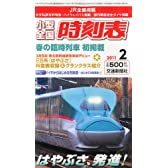 小型全国時刻表 2011年 02月号 [雑誌]