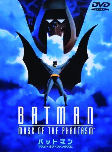 バットマン マスク・オブ・ファンタズム [DVD]