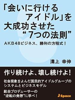 """「会いに行けるアイドル」を大成功させた""""7つの法則"""""""