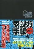 マンガ手帳2011 少年漫画編