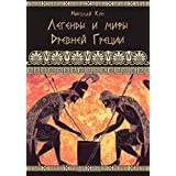 Greek Myths and Legends - Legendy i Mify Drevnei Gretsiidi Nikolay Kun