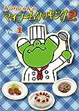 みうらじゅんのマイブームクッキング2 vol.1 [DVD]
