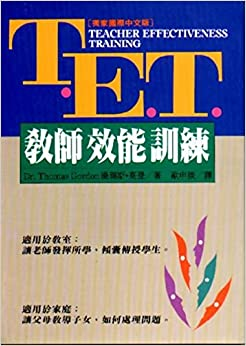 Teacher Effectiveness Training (Traditional Chinese ...
