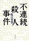 不連続殺人事件 角川文庫クラシックス さ 2-3