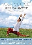 綿本彰のヨーガメソッド [DVD] ランキングお取り寄せ