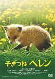 子ぎつねヘレン [DVD]