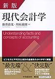 新版 現代会計学