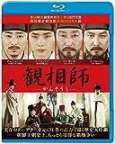 観相師 ―かんそうし―  ブルーレイ&DVDセット(初回限定生産/2枚組) [Blu-ray]