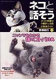 ネコと話そう~ネコの言葉60の翻訳と会話の実践ガイド (SUN MAGAZINE MOOK)
