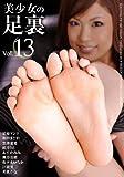 美少女の足裏 13 【SNFDM-122】 [DVD]