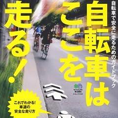 自転車はここを走る! (エイムック 2344)
