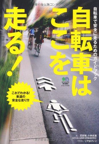 自転車の 自転車法律改正 2013 : 自転車はここを走る ...