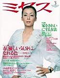 ミセス 2010年 03月号 [雑誌]