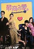 韓国ドラマフィルムコミック 最高の愛~恋はドゥグンドゥグン