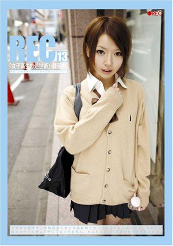 REC 13 [DVD]