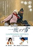 たった一度の雪~SAPPORO・1972年~ [DVD]