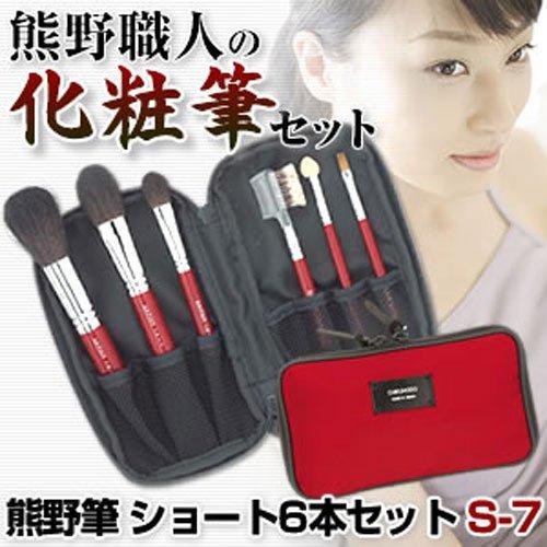 熊野筆 ショート6本セット Sー7