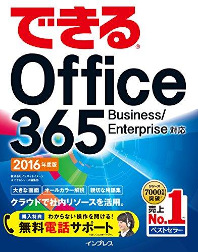 (無料電話サポート付)できるOffice 365 Business/Enterprise対応 2016年度版 (できるシリーズ)