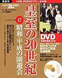 DVDマガジン 皇室の20世紀~昭和・平成の園遊会~ [雑誌] / 小学館 (刊)