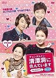 清潭洞に住んでいます the drama DVD-BOX1[DVD]