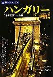 旅名人ブックス25ハンガリー第5版 (旅名人ブックス)