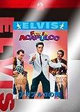アカプルコの海 [DVD]