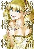 結婚指輪物語 2巻 (デジタル版ビッグガンガンコミックス)