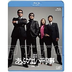 まだまだあぶない刑事 [Blu-ray]
