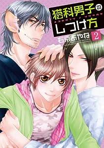 猫科男子のしつけ方 2 (SPADE コミックス)