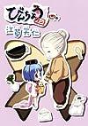 びんちょうタン 4巻 (BLADE COMICS)