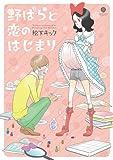 野ばらと恋のはじまり (gateauコミックス)