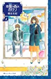本屋の森のあかり 4 (4) (講談社コミックスキス)