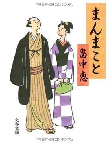 まんまこと (文春文庫)