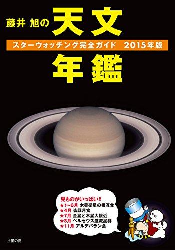 藤井旭の天文年鑑 2015年版: スターウォッチング完全ガイド