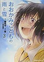 おおかみこどもの雨と雪 (3) (カドカワコミックス・エース)