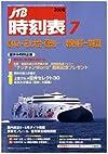 JTB時刻表 2008年 07月号 [雑誌]